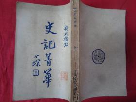 民国平装书《史记菁华》民国14年,1厚册全,扫叶山房,32开,厚2cm,品好如图。