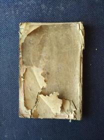 上海天宝书局石印《绘图封神演义》卷之三,卷之四,一册全。前有红绿版画4面。