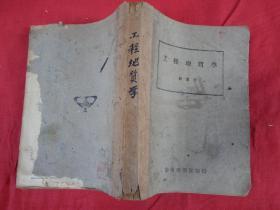 民国平装书《工程地质学》民国29年,1厚册全,孙鼎著,商务印书馆,品如图。