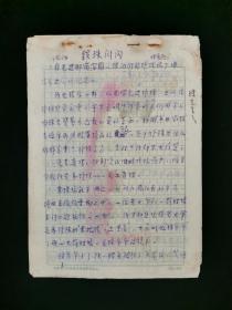叶-永-烈旧藏:著名科普文艺作家、报告文学作家 叶永烈 手稿《银珠闪闪》复写件十页,及其上款信札一页 HXTX317625