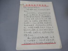 著名民族学家、教授  杨堃签名  信札一封2页(附相关资料,内有民族学者 杨玉山信札及照那斯图等签批)