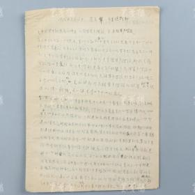 """历任北京市政协副主席,卫生部副部长崔月犁 1956年""""中国资本主义发展的特点、官僚资产阶级、民族资产阶级""""等相关手稿 一份六页 HXTX318027"""