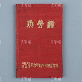 1951年 虹桥诊所卫生员顾惠堂 解放军华东军区空军政治部功劳证 一件 HXTX317806