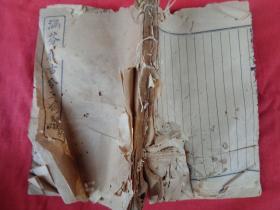 线装书《涵芬楼古今文钞》清,1册(卷89),品如图。