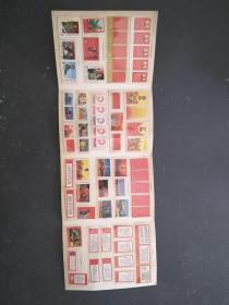 文革邮票珍藏折----全套