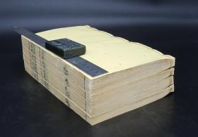 明万历刻本《白虎通德论》4册四卷全,大16开本,东汉史学第一大家、文学家班固的著作,汉章帝建初4年在白虎观召开诸儒大会,班固出席会议,并记录。他按章帝的旨意,将会议记录整理成《白虎通德论》,集当时经学之大成,使预测抽签神学理论化、法典化。本书在中国的教育学、三纲五常、五经六艺等方面的影响,都是史无前例的贡献,影响了中国二千多年