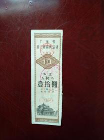 1982年广东省侨汇商品供应证(拾圆)一张。