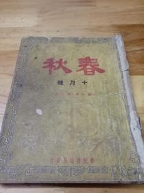 1943年《春秋》周曼华彩图   广西之旅  故都行脚 钱的故事