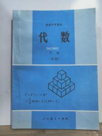 P12060 代数·下册·高级中学课本