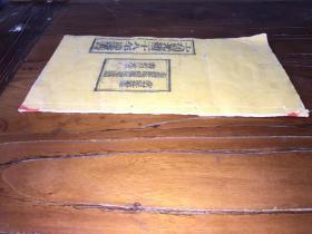 清代官版书,硃墨套印《御制数理精蕴印造时宪.。。大清光绪28年时宪书》钦天监钦遵原装1册完整。。后面有清代官员职位表、文字清晰,刻板精良