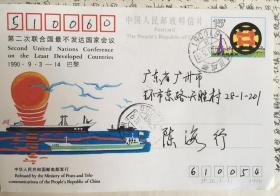 联合国最不发达国家会议 邮资明信片+党八十周年实寄封