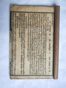 石印《新辑尺牍合璧》卷三、卷四  细看描述