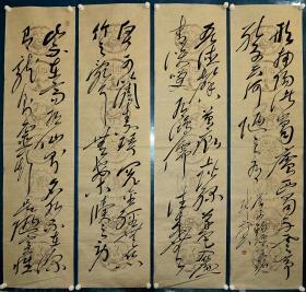 江苏省书法家协会主席 《尉天池》 书法四条屏