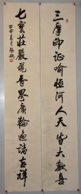 【张飚】著名书法家 曾任中国书法家协会第四届驻会副主席 书法对联