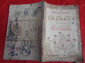 民国课本《复兴算术教科书》民国26年,1册(第8),商务印书馆,品好如图。