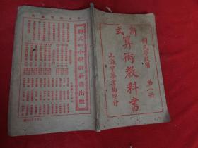 民国课本《算术教科书》民国,1册(第八册),中华书局,品好如图。