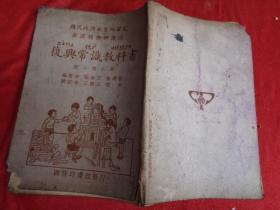 民国课本《复兴常识教科书》民国24年,1册(6),商务印书馆,品如图。