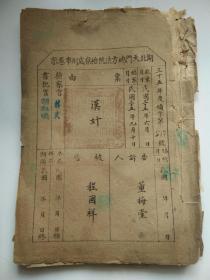 民国,司法卷宗(汉奸),完整一册共35页,抗战结束后对一个汉奸的各种司法材料