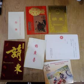 中医研究所张浩旧藏  请柬,邀请函一组  详请见图   D090514