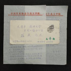 【50】著名文学评论家 作家、中国作家协会鲁迅文学院院长、中国作家协会第四届理唐因(1925-1997)   信札2页附封,写给同一个上款人