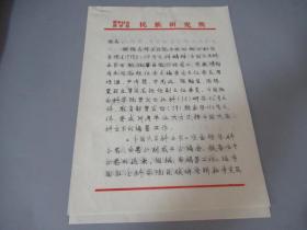 中国科学院民族研究所所长  牙含章  签批中国大百科全书出版社信件一份
