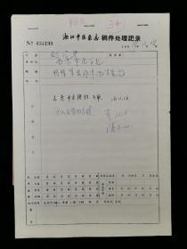 瞿文楼和汪逢春弟子、著名中医、曾任中国医学基金会理事 赵绍琴 手稿《慢性肾炎非单纯肾虚论》一份十页 附《稿件处理记录》一页 及实寄封一枚HXTX317740