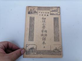 稀见❗1946年,重庆白报纸本《初级小学国语常识课本》