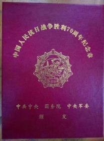 《中国人民抗日战争胜利70周年》纪念章 ,限量发行,带编号,保真