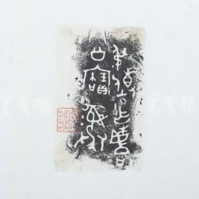 """同一来源:""""近世之赵孟頫""""、著名书画篆刻家 赵叔孺旧藏 青铜器金文拓片 一张(拓印清晰,内容完整,钤印:赵氏藏器,经过托底)HXTX317362"""