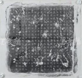 旧拓 《大唐故王夫人墓志铭》一张(尺寸54*56cm)HXTX317574