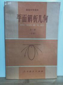 P12061 平面解析几何·全一册·高级中学课本