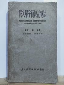 P12063  俄文单字简捷记忆法【改编本】