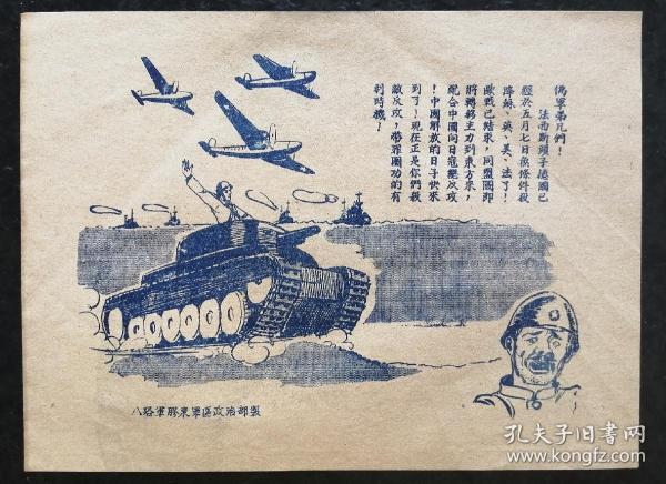 八路軍膠東軍區政治部宣傳單1張