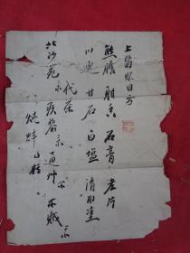 民国中医文献,偏方一张二面,长21cm16cm,品如图。