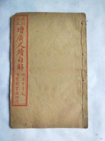石印《增广尺牍句解》二集  一薄册