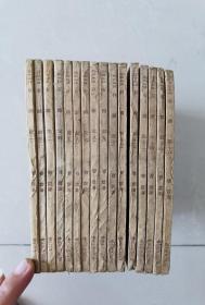 民国23年商务印书馆出版,《石头记》,1一16册,全,品相好,只有第一册一书角有几页黑斑如图,
