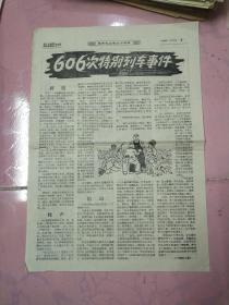广西文革小报 《606次特别列车事件》专刊 [1-1]