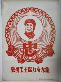 文革,剪纸印刷,四开忠字毛主席像,包老保真