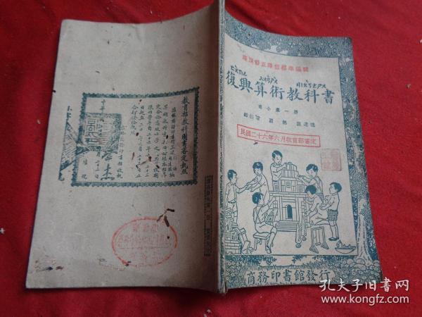 民国课本《复兴算术教科书》民国 28年,1册(第一册),商务印书馆,品好如图。