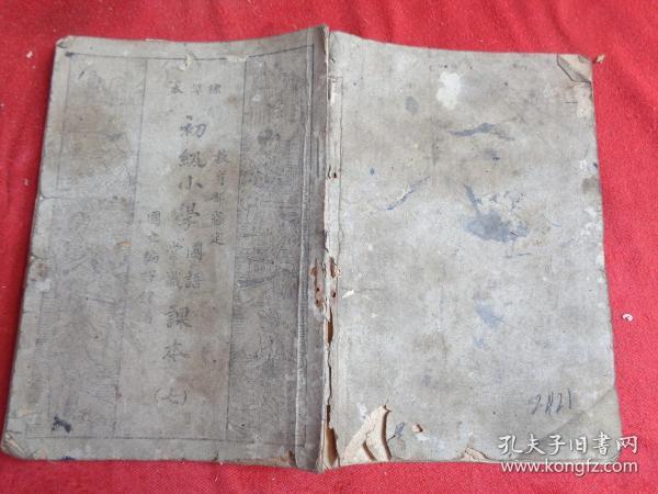 民国课本《初级小学国语,常识课本》民国35年,1册(七),国立编译馆,品好如图。