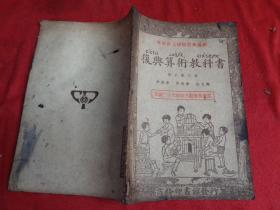 民国课本《复兴算术教科书》民国26年,1册(第6册),商务印书馆,品好如图。 ,