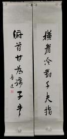 上海书画社 精制木板水印 鲁迅 书法《横眉冷对千夫指,俯首甘为孺子牛》一幅(纸本立轴,画心约1.8平尺)HXTX190408