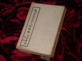 《通州范氏十二世诗略(曾克耑著并题字,初版本全一册)》