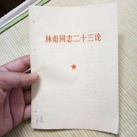 少见林彪书《林彪同志二十三论》