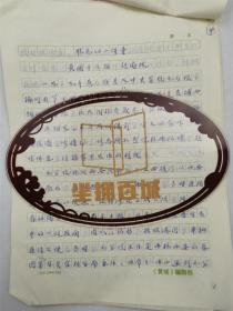【同一来源——《黄埔军校同学录》编辑部】赵雨林  手稿  《难忘的一件事》 2份6页 坐拥百城DLSD015