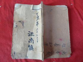线装书《写信必读》清,1册(卷1----2),品如图。