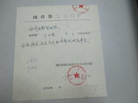 81年介绍信一页 国营二三0厂工会至海淀区电影管理站