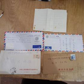 九十年代 石明章,梁秉中等写给中医研究所张浩的信札一组5通  D090408