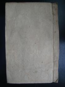 A7001清代道光年山东莱阳一带《高氏族谱》,手抄孤本,山东地方家谱书,厚本珍贵书法内容好