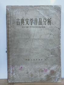 P12081   古典文学作品分析